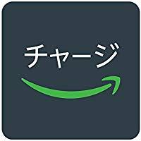 Amazonチャージ