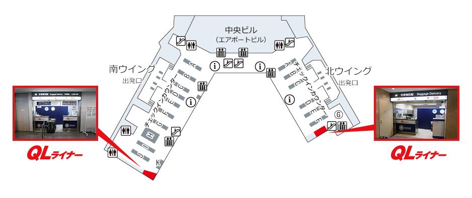 成田空港 第1ターミナルビル 4階