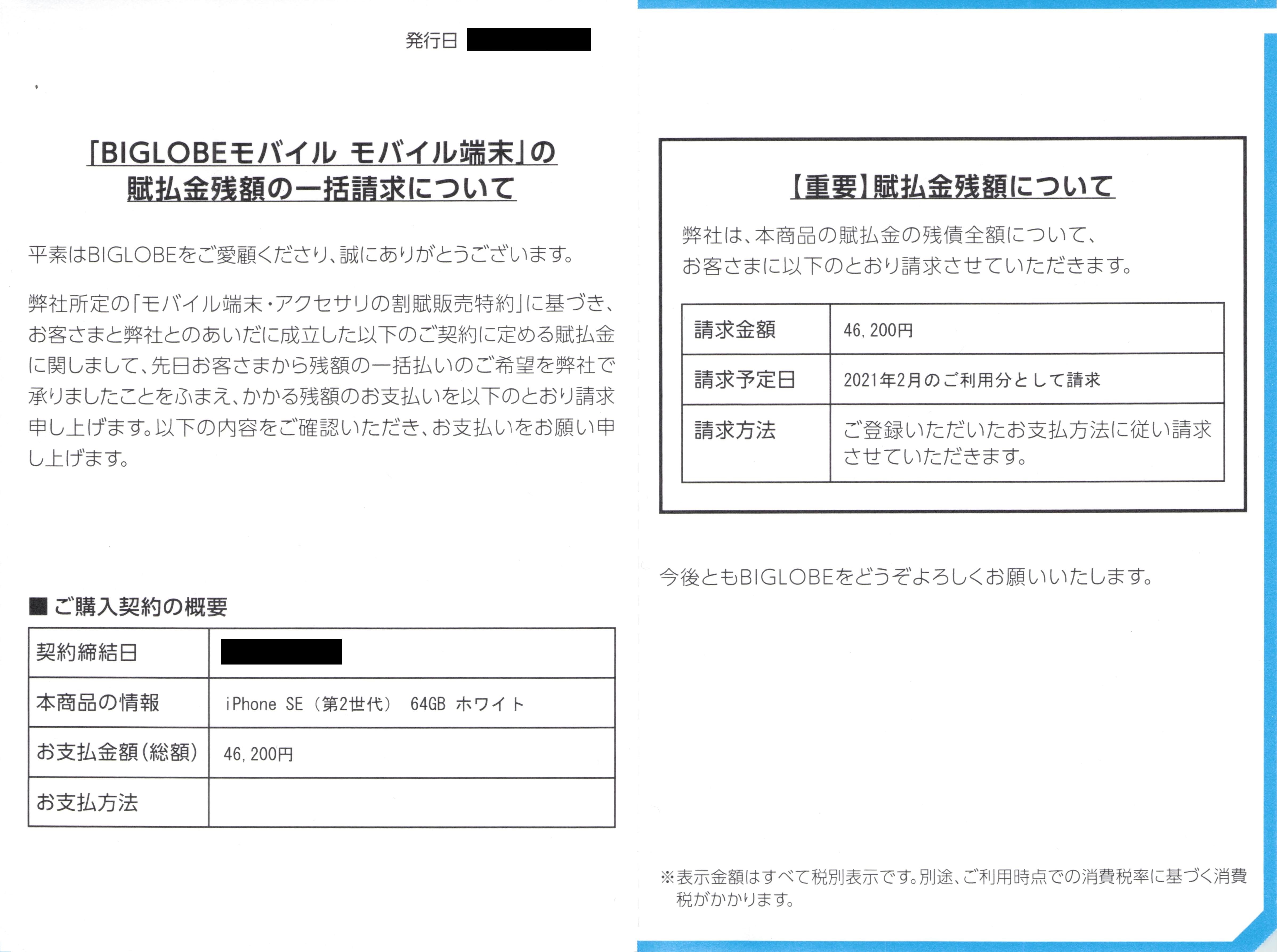 「BIGLOBEモバイル モバイル端末」の賦払金残額の一括請求について