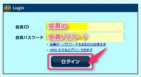 BBnaviのログイン画面