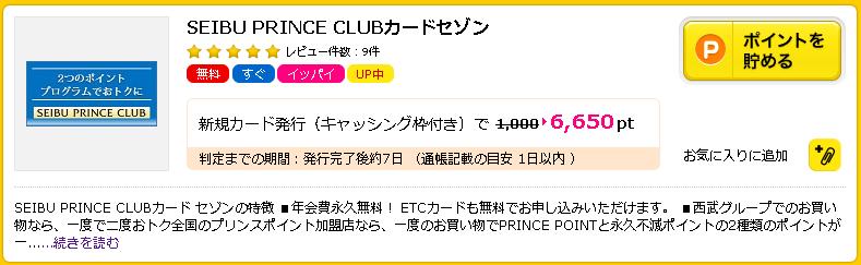 【ハピタス】SEIBU PRINCE CLUBカード