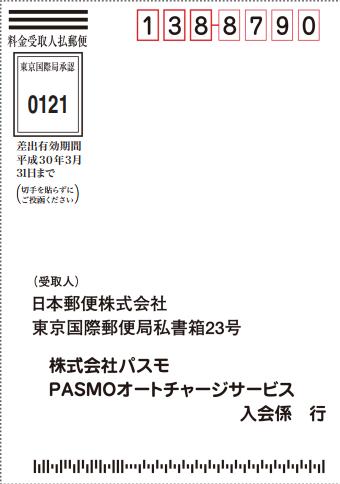 PASMOオートチャージサービス入会係