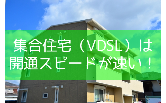集合住宅(VDSL)なら開通が早い!