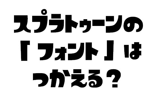 スプラトゥーンの「 フォント 」はつかえる?