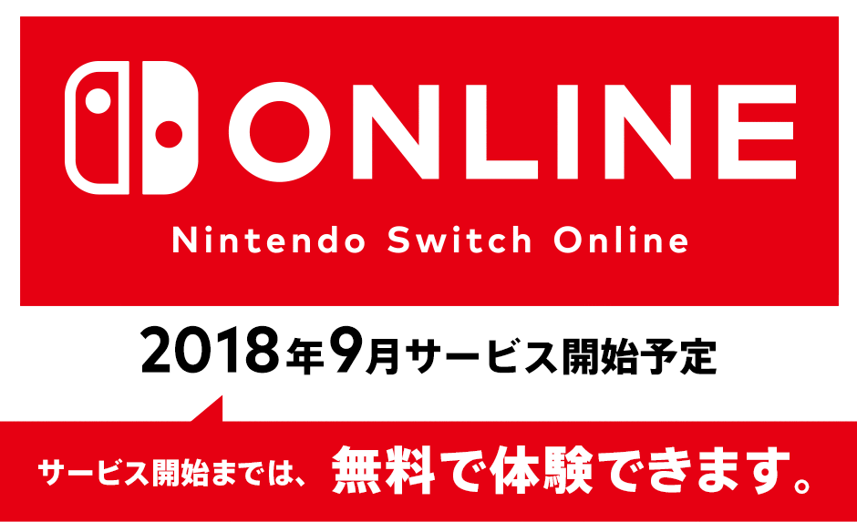 Nintendo Switch Online有料化