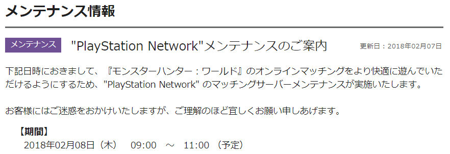 PlayStation Network メンテナンス情報