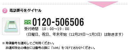 0120-506506(OCNカスタマーフロント)