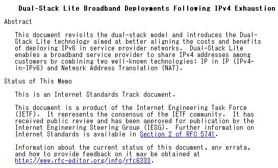 【Dual-Stack Lite(DS-LITE)】RFC 6333