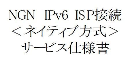 NGN IPv6 ISP接続<ネイティブ方式>サービス仕様書