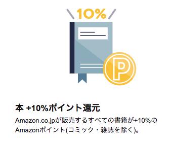 本 +10%ポイント還元