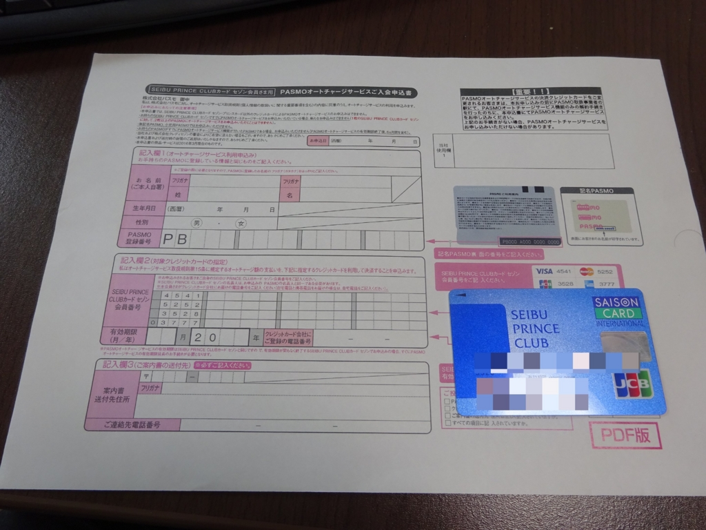PASMOオートチャージサービスご入会申込書