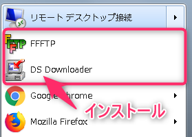 フリーソフト(DS Downloader&FFFTP)