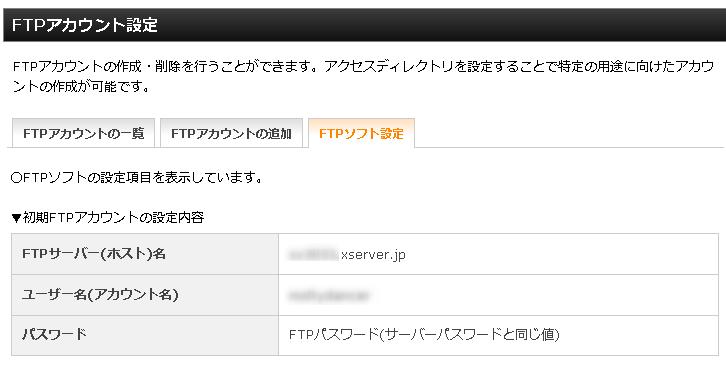 [FTPアカウント設定]-[FTPソフト設定]