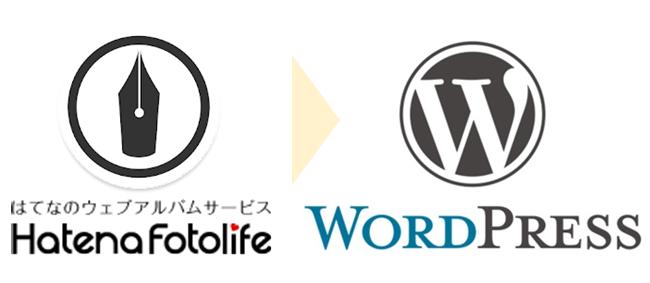 はてなフォトライフからWordpressへ画像ファイル(画像URL)を移行する。