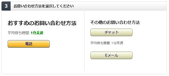 Amazonカスタマーサービス問い合わせ方法