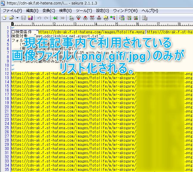 現在記事内で利用されている画像ファイル(.png/.gif/.jpg)のみがリスト化