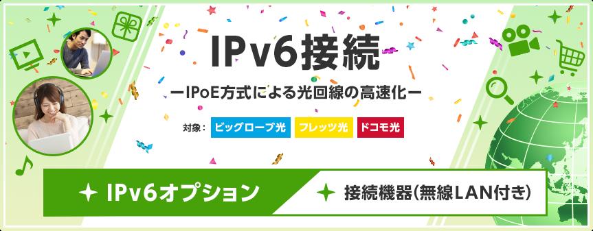 IPv6オプション(ビッグローブ光)