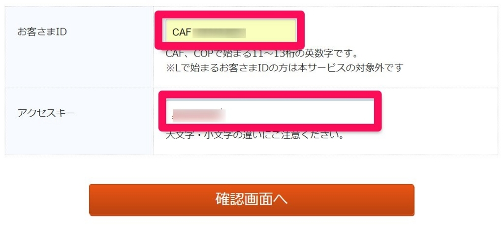 CAFから始まる「お客様ID」と「アクセスキー」を入力
