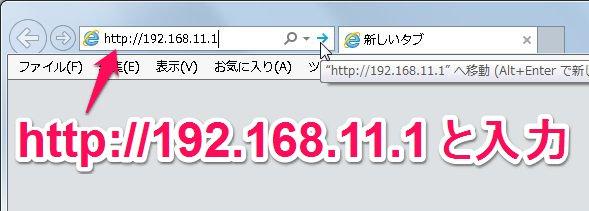 ルーターアクセス用URL(http://192.168.11.1)