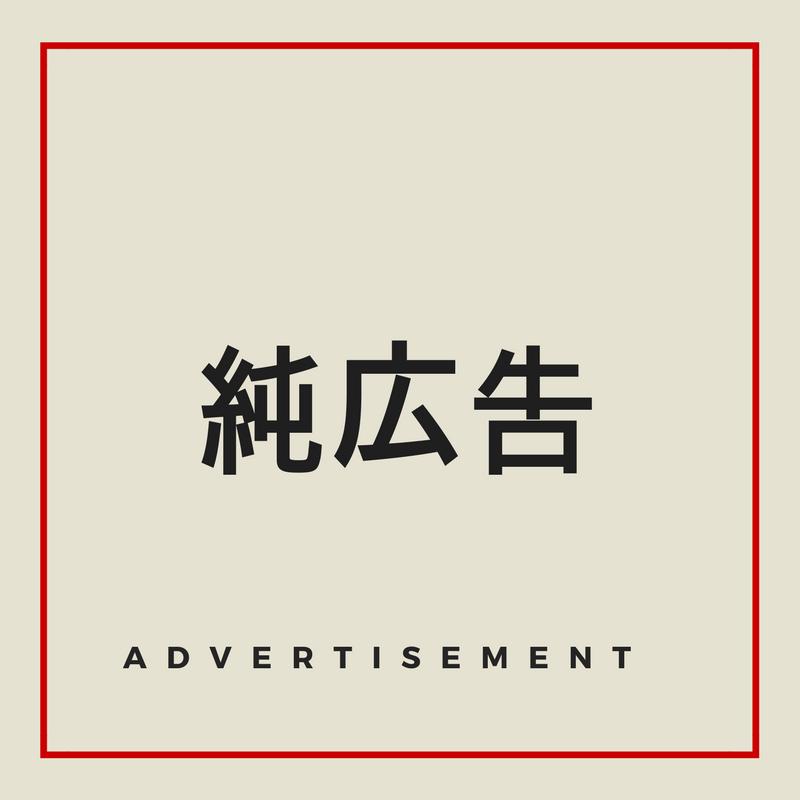 純広告イメージ