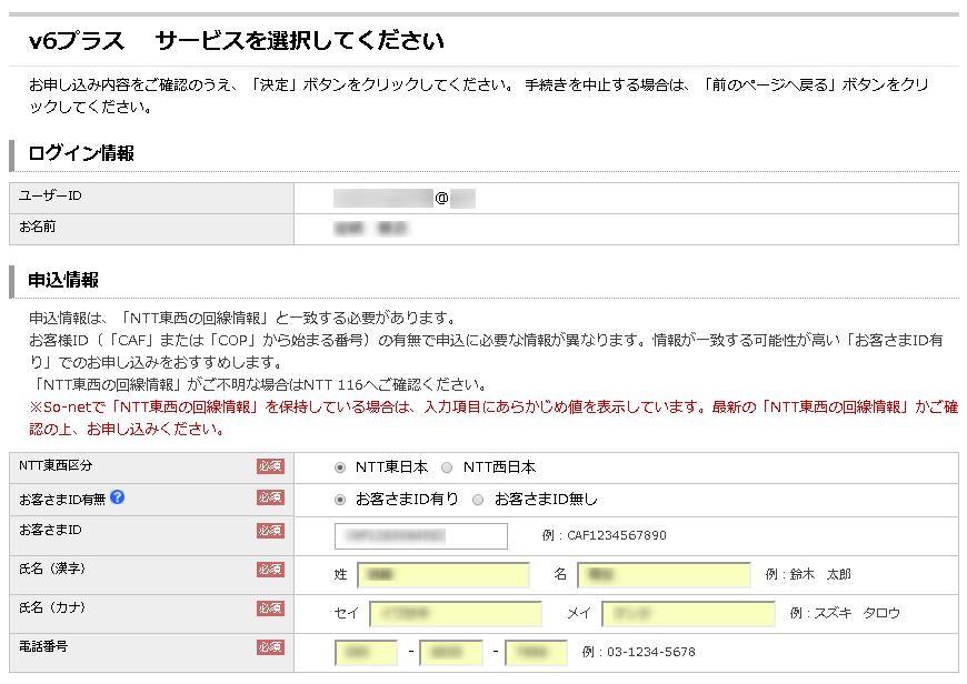 v6プラス 申込情報入力画面