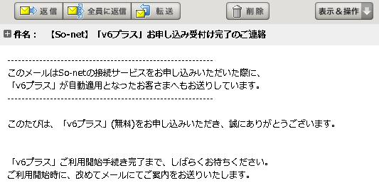 【So-net】「v6プラス」お申し込み受付け完了のご連絡