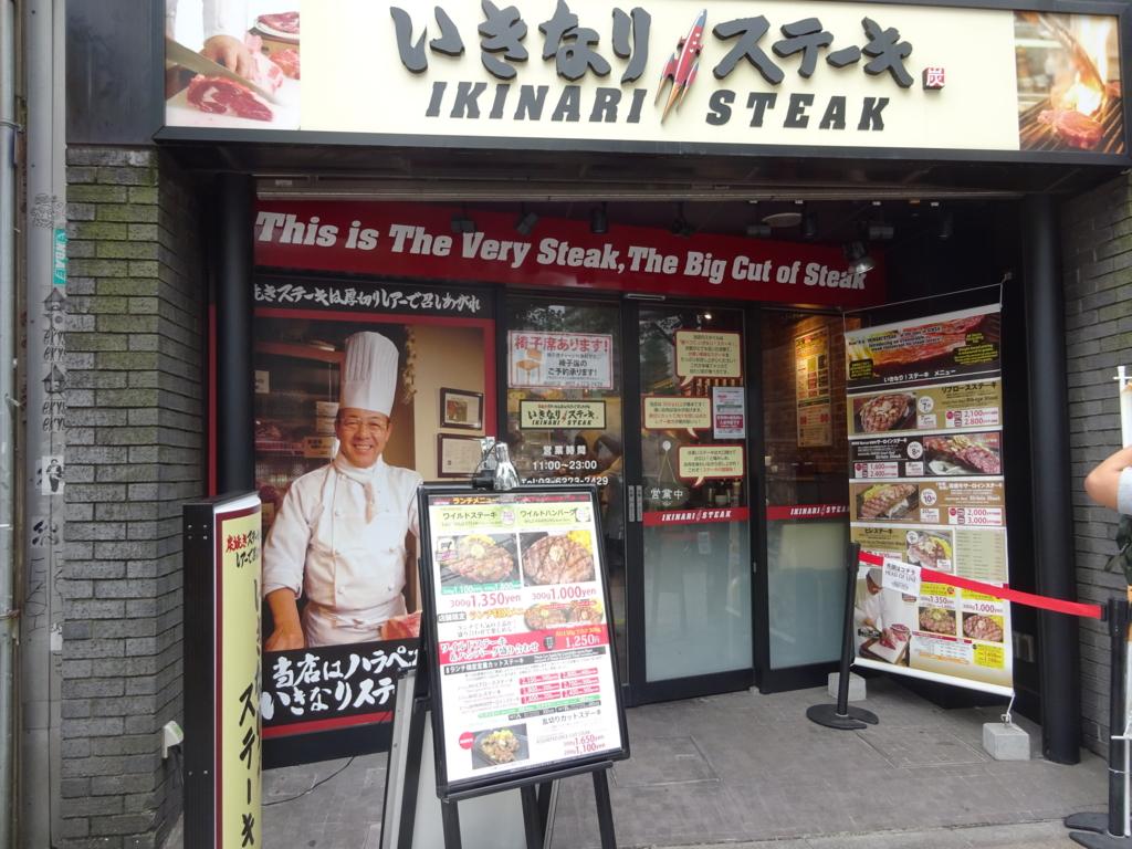 いきなりステーキ神保町店