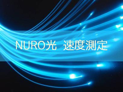 NURO光 速度測定