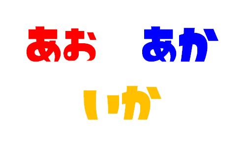 あか あお いか(イカモドキ)
