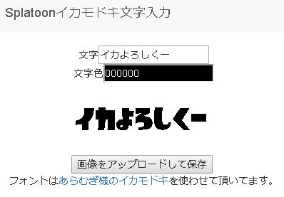 Splatoonイカモドキ文字入力