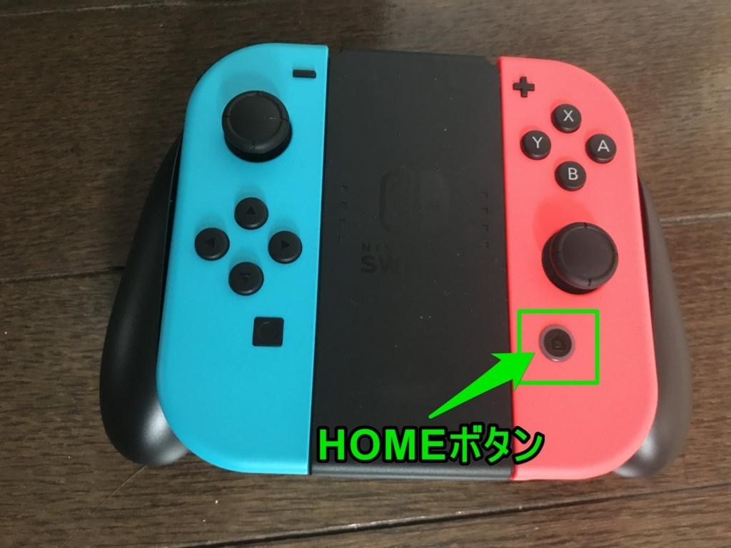 HOMEボタンを押す