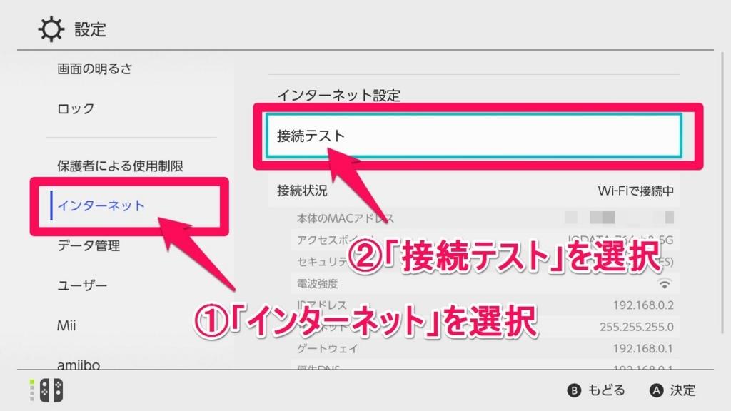左のメニューの「インターネット」にある「インターネット設定」を選択する