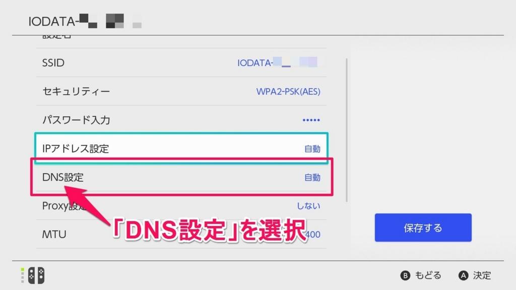 「DNS設定」を選択する