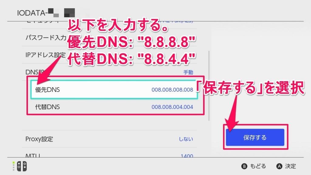 「優先DNS」に「8.8.8.8」、「代替DNS」に「8.8.4.4」を入力し「保存する」を選択する
