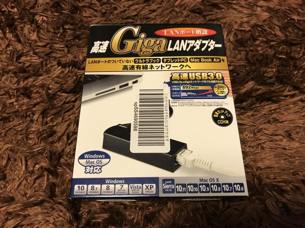 ロジテック製 LANアダプター(LAN-GTJU3)