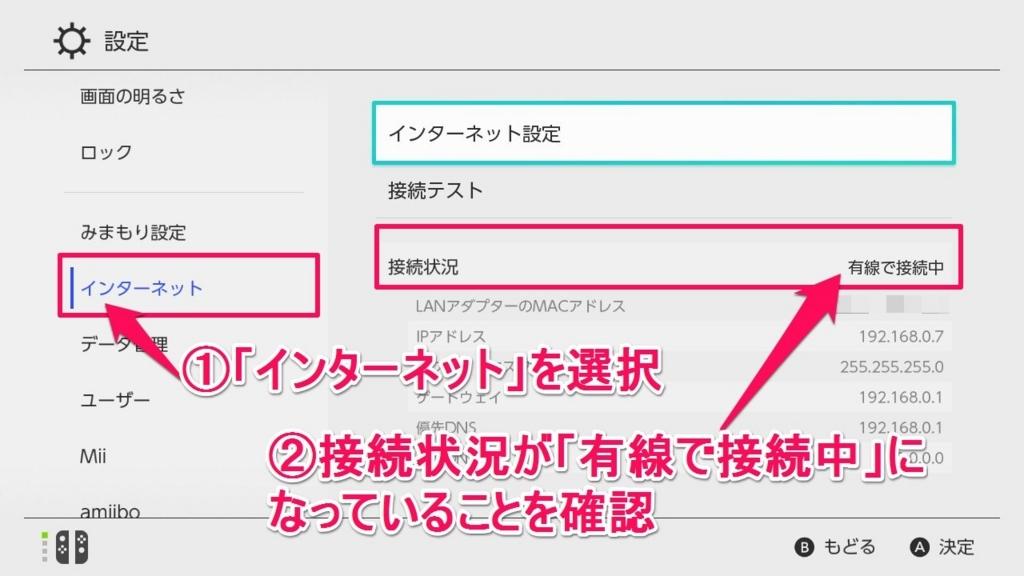 左のメニューの「インターネット」を選択し、接続状況が「有線で接続中」になっていることを確認する