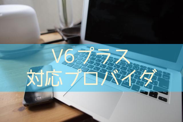 v6プラス対応のおすすめプロバイダ