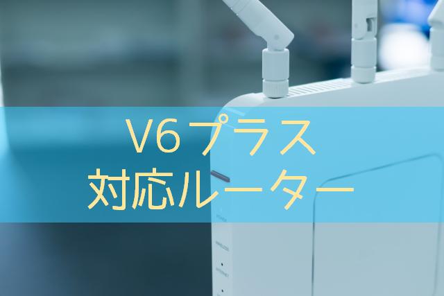 v6プラス対応のおすすめ市販ルーター機器