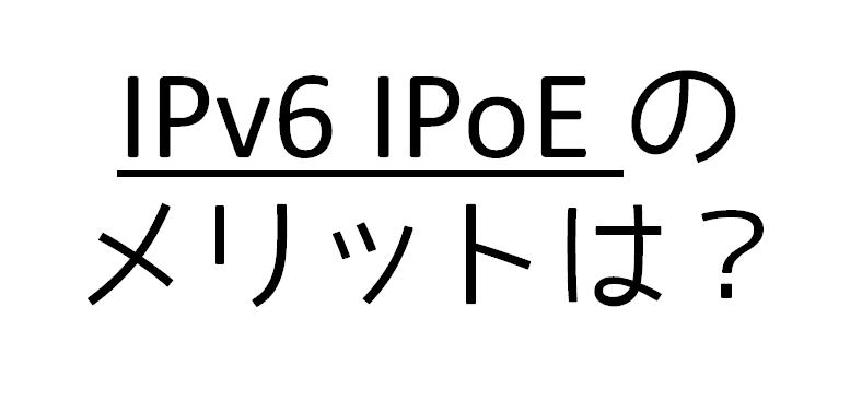「IPv6 IPoE」のメリット