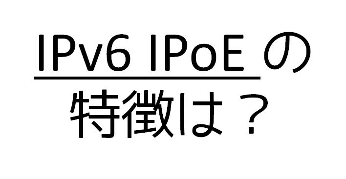「IPv6 IPoE」の特徴