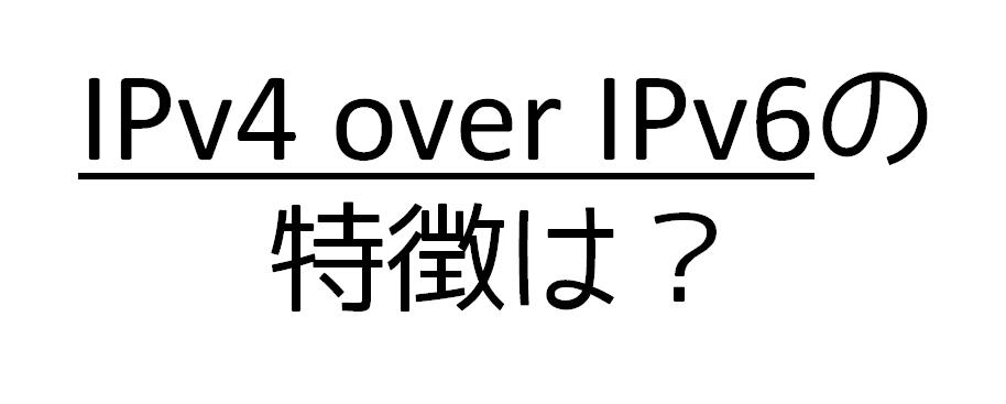 「IPv4 over IPv6」の特徴