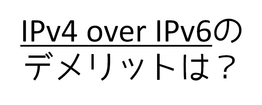 「IPv4 over IPv6」のデメリット