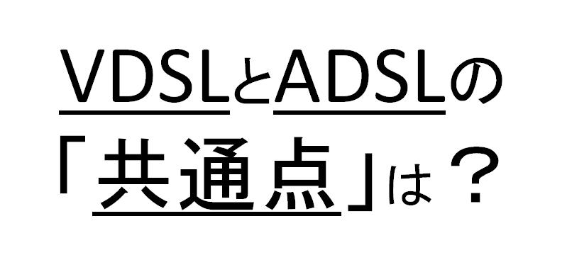 VDSLとADSLの「共通点」は?