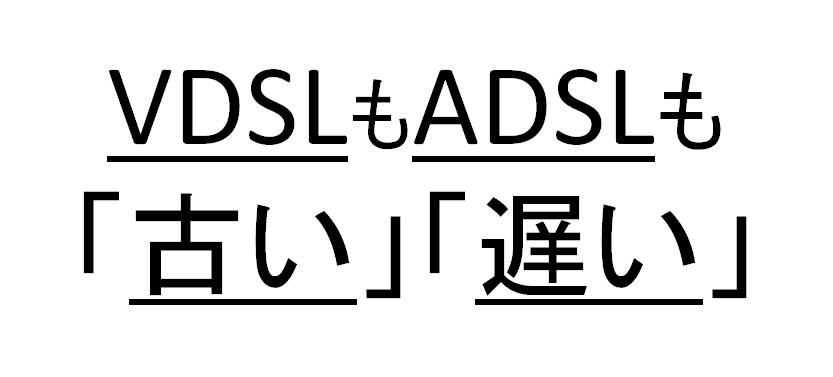 VDSLもADSLも「古くて遅い」インターネット回線である
