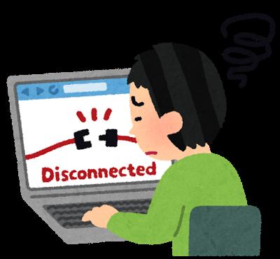 インターネット接続ができない