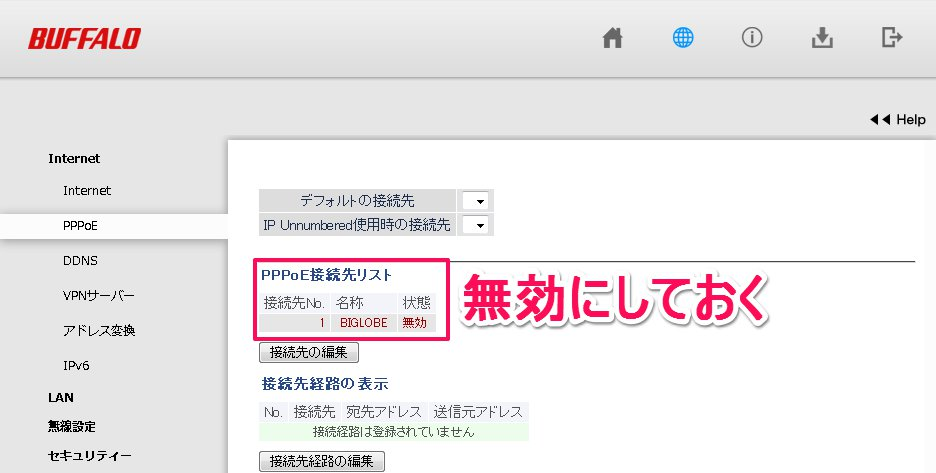 メニュー[Internet]-[PPPoE]から「PPPoE接続リスト」の状態を無効しておく