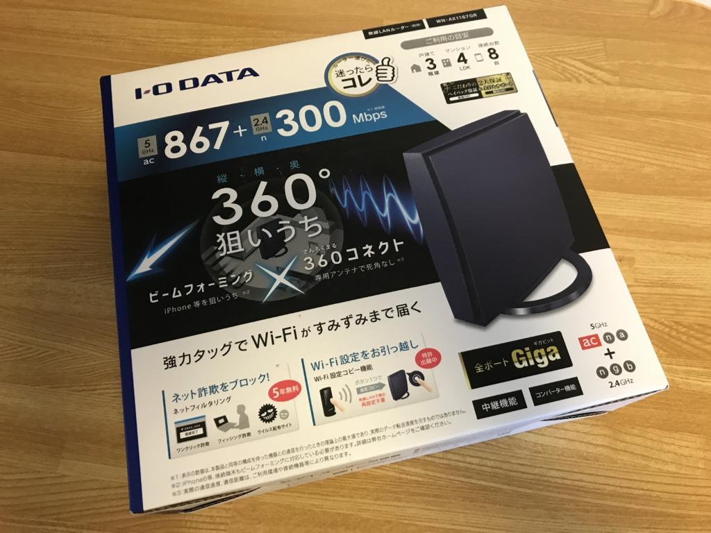WN-AX1167GRパッケージ