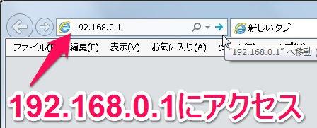 192.168.0.1 にアクセス