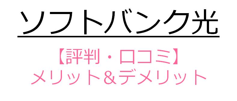 ソフトバンク光【評判・口コミ】メリット&デメリット