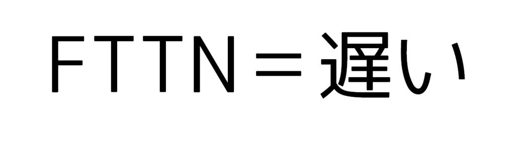 FTTN=遅い